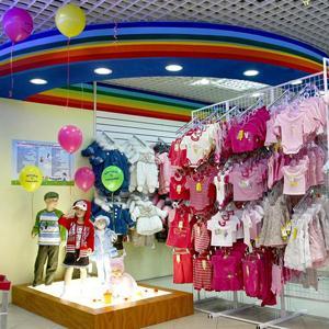 Детские магазины Саракташа