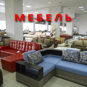 Магазины мебели Саракташа