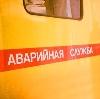 Аварийные службы в Саракташе
