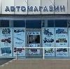 Автомагазины в Саракташе