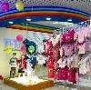 Детские магазины в Саракташе