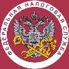 Налоговые инспекции, службы в Саракташе